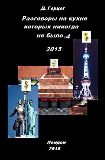 """""""РАЗГОВОРЫ НА КУХНЕ-4"""", 2015г."""