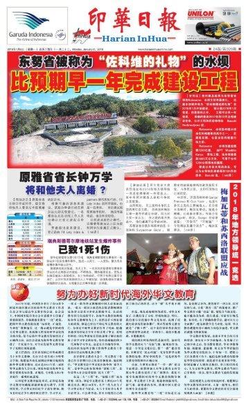 Koran Harian Inhua 8 Januari 2018