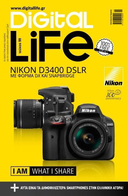 Digital Life - Τεύχος 99