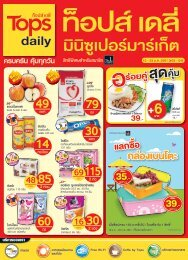Tops daily Brochure 03-04