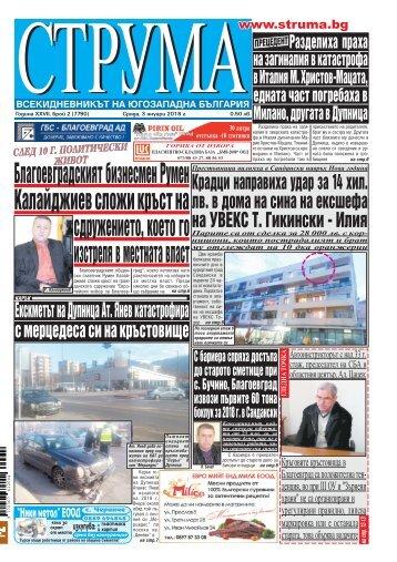 """Вестник """"Струма"""" брой 2"""