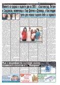 "Вестник ""Струма"" брой 2  - Page 3"
