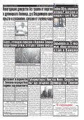 "Вестник ""Струма"" брой 2  - Page 5"