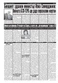 "Вестник ""Струма"" брой 2  - Page 6"