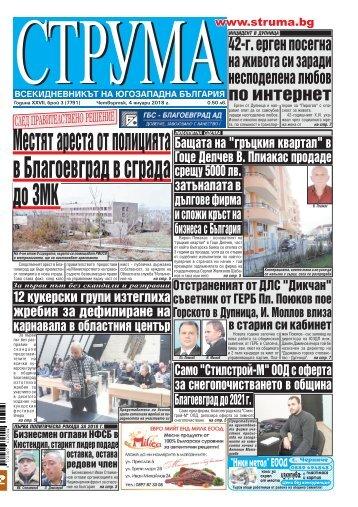 """Вестник """"Струма"""" брой 3"""