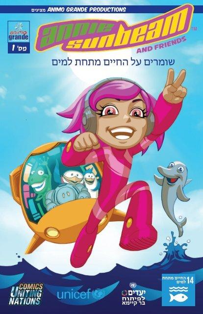 Annie Sunbeam Hebrew