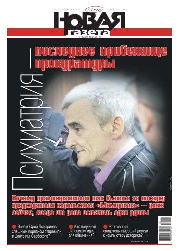 «Новая газета» №1 (среда) от 10.01.2018
