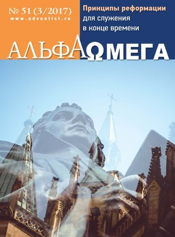 Альфа и Омега №3-2017
