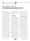 Альфа и Омега №3-2017 - Page 7