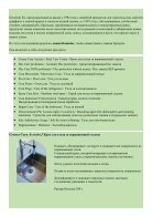 HOMEDOC Каталог продукции - Page 2