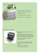 HOMEDOC Каталог продукции - Page 4
