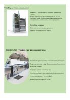 HOMEDOC Каталог продукции - Page 5