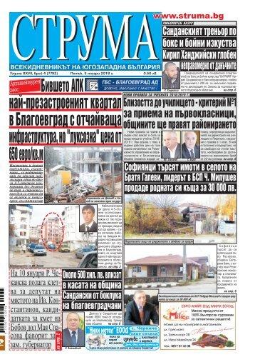 """Вестник """"Струма"""" брой 4"""
