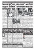"Вестник ""Струма"" брой 4 - Page 4"