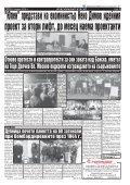 "Вестник ""Струма"" брой 4 - Page 5"