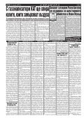 "Вестник ""Струма"" брой 4 - Page 6"