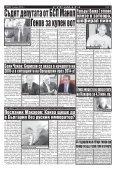 "Вестник ""Струма"" брой 4 - Page 7"