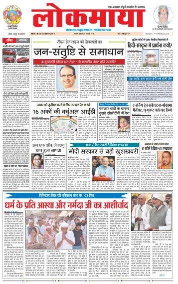 Bhopal 11/01/2018