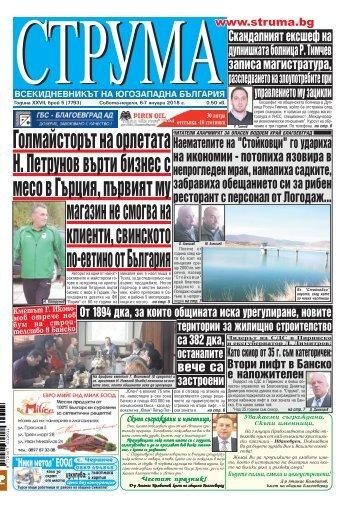 """Вестник """"Струма"""" брой 5"""