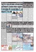 "Вестник ""Струма"" брой 5 - Page 3"
