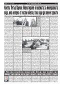 "Вестник ""Струма"" брой 5 - Page 4"