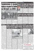 "Вестник ""Струма"" брой 5 - Page 5"