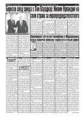 "Вестник ""Струма"" брой 5 - Page 6"