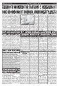 "Вестник ""Струма"" брой 5 - Page 7"