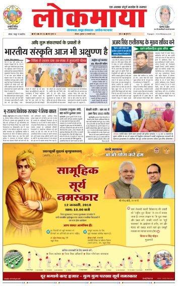 Bhopal 12/01/2018