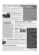 """Газета """"Новый Компас"""" (Номер от 21 декабря 2017) - Page 3"""