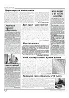 """Газета """"Новый Компас"""" (Номер от 21 декабря 2017) - Page 4"""