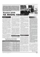 """Газета """"Новый Компас"""" (Номер от 21 декабря 2017) - Page 5"""
