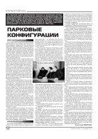 """Газета """"Новый Компас"""" (Номер от 21 декабря 2017) - Page 6"""