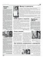 """Газета """"Новый Компас"""" (Номер от 28 декабря 2017) - Page 4"""