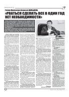 """Газета """"Новый Компас"""" (Номер от 28 декабря 2017) - Page 6"""