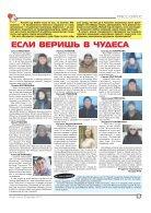 """Газета """"Новый Компас"""" (Номер от 28 декабря 2017) - Page 7"""