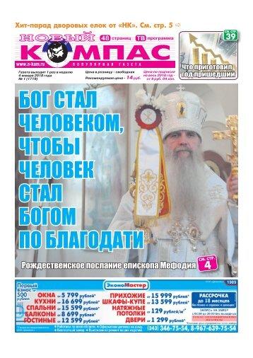 """Газета """"Новый Компас"""" (Номер от 4 января 2018)"""
