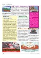 """Газета """"Новый Компас"""" (Номер от 4 января 2018) - Page 2"""