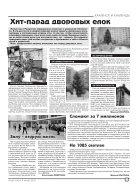 """Газета """"Новый Компас"""" (Номер от 4 января 2018) - Page 5"""