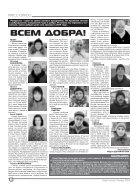 """Газета """"Новый Компас"""" (Номер от 4 января 2018) - Page 6"""