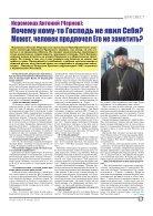 """Газета """"Новый Компас"""" (Номер от 4 января 2018) - Page 7"""