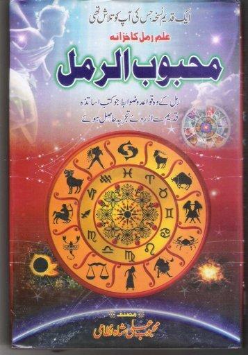 Mahbub Al Ramal
