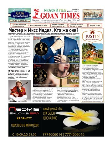GoanTimes January, 12th 2018 Russian Edition