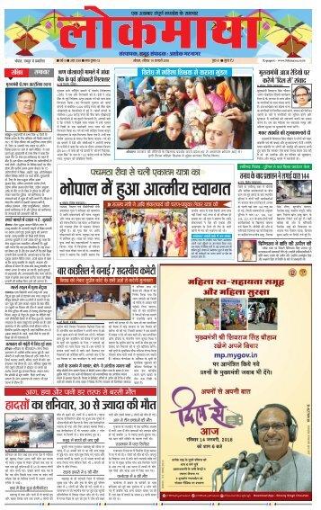 bhopal 14/01/2018