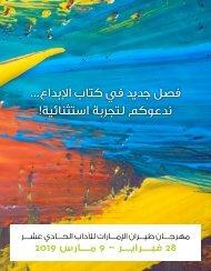 النسخة الرقمية للبرنامج العربي 2018