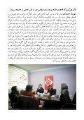 گفتگوی گروه تئاتر اگزیت با خبرگزاری هنرآنلاین - Page 4