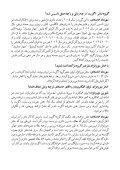 گفتگوی گروه تئاتر اگزیت با خبرگزاری هنرآنلاین - Page 5