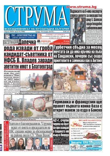 """Вестник """"Струма"""", брой 8, 10 януари 2018 г., сряда"""