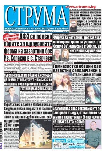 """Вестник """"Струма"""", брой 9, 11 януари 2018 г., четвъртък"""