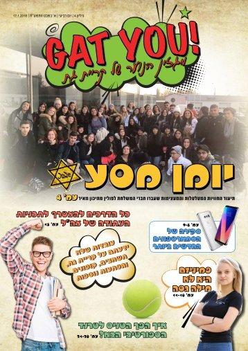 גיליון 4 עיתון הנוער - GAT YOU